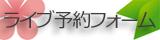 ライブチケット予約フォーム